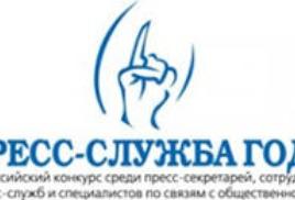 Пресс-служба года - 2013